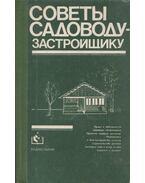 Tanácsok kertépítőknek (orosz) - Jurij Kusnyirjuk, Jurij Krumelisz, Alekszej Morin