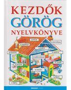 Kezdők görög nyelvkönyve - Kállay Gabriella, Helen Davies