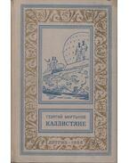 Kallisto (orosz) - Martinov, Georgij
