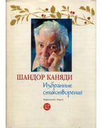 Kányádi Sándor válogatott versei (aláírt) (orosz) - Kányádi Sándor