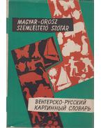 Magyar-orosz szemléltető szótár - Keszthelyi Ernő