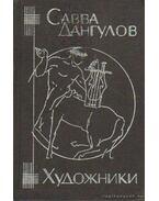 Művészek (orosz nyelvű) - Dangulov, Szavva
