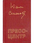 Julian Szemjonov - Regények, elbeszélések (orosz nyelvű) - Szemjonov, Julian