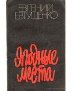 Ahol a vadgyümölcs terem (Ягодные места) - Jevtusenko, Jevgenyij