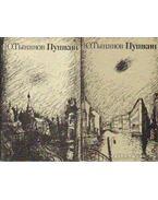 Puskin I-II. kötet (orosz nyelvű) - Tinyanov, Jurij