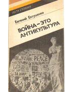 A háború - antikultúra (orosz nyelvű) - Jevtusenko, Jevgenyij