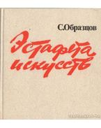 A művészetek stafétája (orosz nyelvű) - Obrazcov, Sz.