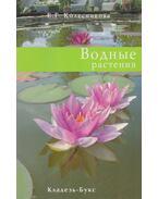 Vízi növények (OROSZ) - Kolesznyikova, E. G.