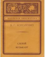 A vak muzsikus (orosz) - Korolenko, V. G.