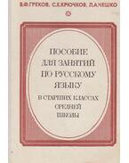 Segédkönyv a középiskolások orosz nyelvóráihoz (orosz) - Grekov, V. F., Krjucskov, Sz. E., Csesko, L. A.