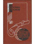 Mr. MacKinley menekülése (orosz nyelvű) - Leonov, Leonyid