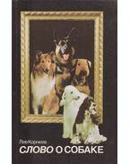 Néhány szó a kutyáról (OROSZ) - Lev Kornyejev