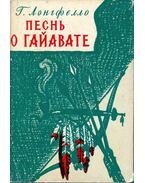 Hiawata dala (orosz) - Longfellow, Henry Wadsworth