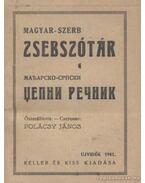 Magyar-Szerb zsebszótár - Polácsy János