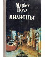 Egymillió (bolgár) - Marco Polo