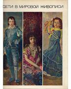 Gyerekek a világ festészetében (orosz) - Marija Mercalova