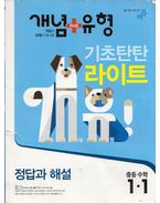 Másodlagos matematika 1.1 (koreai)