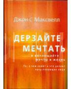 Merj álmodni... aztán tedd meg (orosz) - Maxwell, John C.