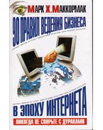 Sose bírkózz disznóval (orosz) - McCormack, Mark H.