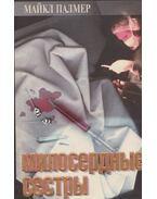 Az irgalmas nővérek / Memento Mori (orosz) - Palmer, Michael, Spark, Muriel