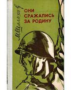 A hazáért harcoltak (orosz) - Mihail Solohov