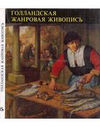 Holland életképek (orosz) - Mojzer Miklós