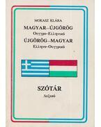 Magyar-újgörög/újgörög-magyar szótár - Mokasz Klára