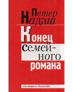 Egy családregény vége (orosz) - Nádas Péter