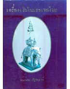 Ezüst tárgyak Thaiföldön (thai) - Naeng Noi Panjaphan
