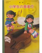 Általános iskolai énekkönyv 5. (japán) - Noriyuki Kimura