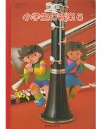Általános iskolai énekkönyv 6. (japán) - Noriyuki Kimura
