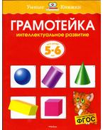 Kis tudós (orosz) - Olga Zemcova