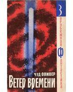 Az idő szele (orosz) - OLIVER, CHAD