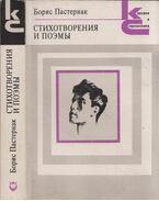 Versek és költemények (orosz) - Paszternak, Borisz