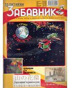 Politikin Zabavnik 2003. 12. 5.