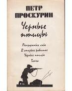 Fekete madarak (orosz) - Proszkurin, Pjotr