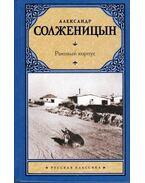 Rákosztály (orosz) - Szolzsenyicin, Alekszandr