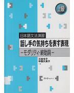 Japán nyelvtani gyakorlat - Haladó (japán) - Reiko Saegusa, Kumiko Nakanishi