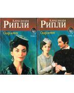 Scarlett I-II. (orosz) - Ripley, Alexandra
