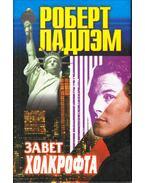 A Holcroft szövetség (orosz) - Robert Ludlum