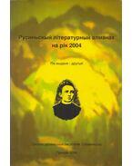 Ruszin irodalmi almanach 2004 (ruszin)