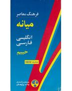 Farhang Moaser Intermediate English-Persian Dictionary - S. Haim