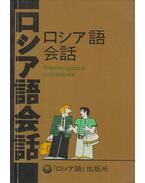 Japán - Orosz szótár (japán orosz) - S.V. Neverov