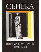 Erkölcsi levelek / Tragédiák (orosz) - Seneca