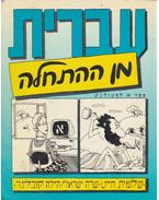 Hebrew From Scratch (héber) - Shlomit Chayat, Sara Israeli, Hilla Kobliner