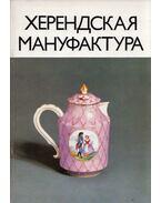 A herendi manufaktúra (orosz) - Sikota Győző