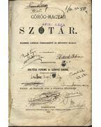 Görög-magyar szótár - Soltész Ferenc, Szinyei Endre