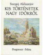 Kis történetek nagy időkről - Szergej Alekszejev