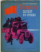 Október - Menetelj az országon át (dedikált) (orosz) - Szergej Alekszejev