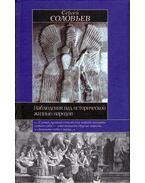 Megfigyelések a népek történelmi életéről (orosz) - Szergej Szolovjev